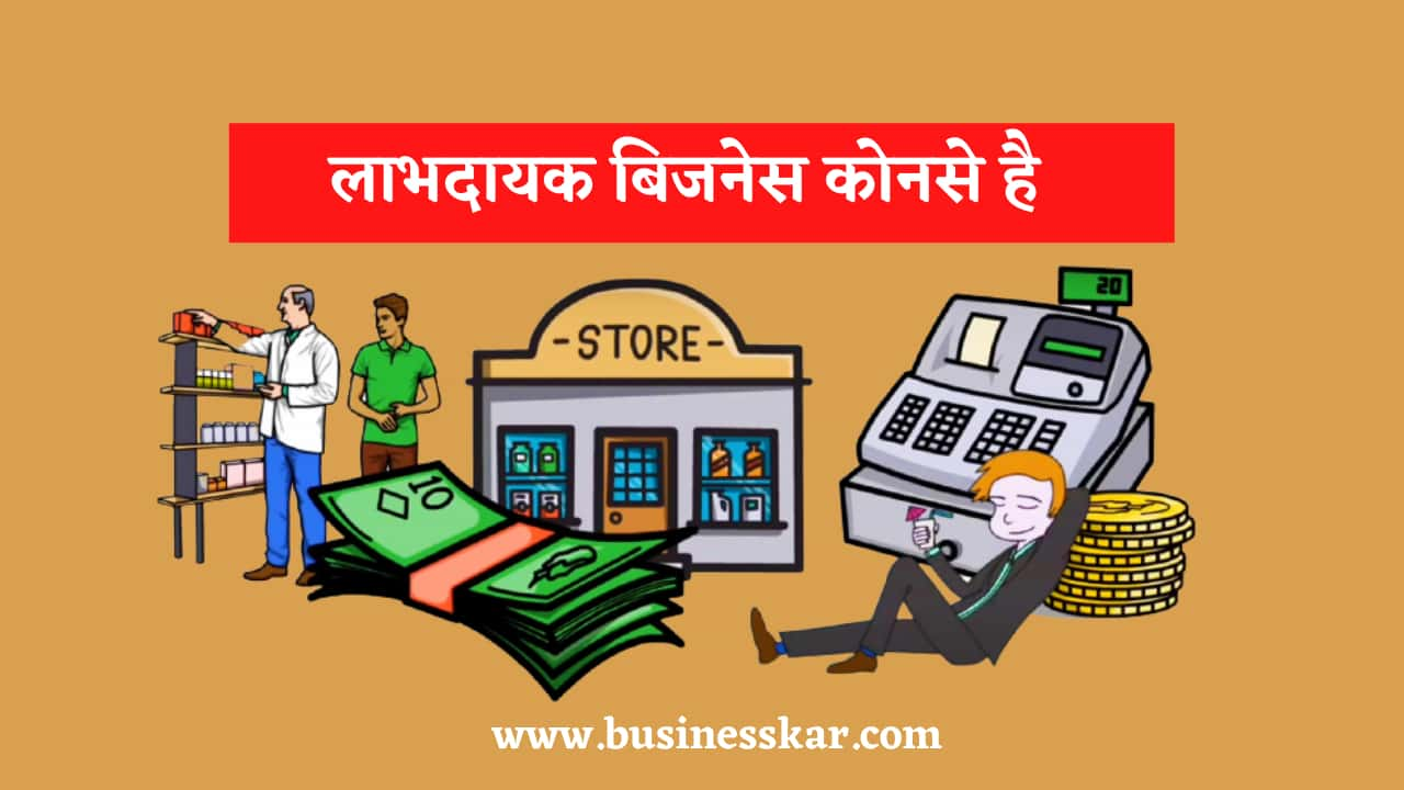 Profitable Home Business Ideas in Hindi