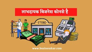21+ Profitable Home Business Ideas Hindi [Real Life Business]