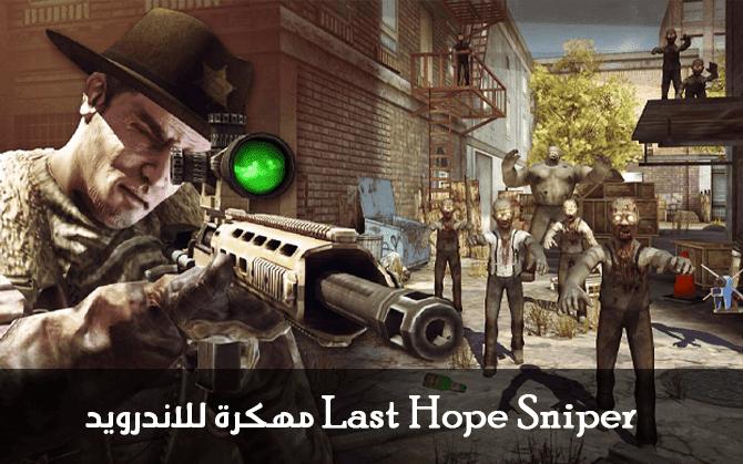 Last Hope Sniper مهكرة للاندرويد