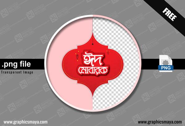 Eid mubarak bangla typography 16PNG by GraphicsMaya.com