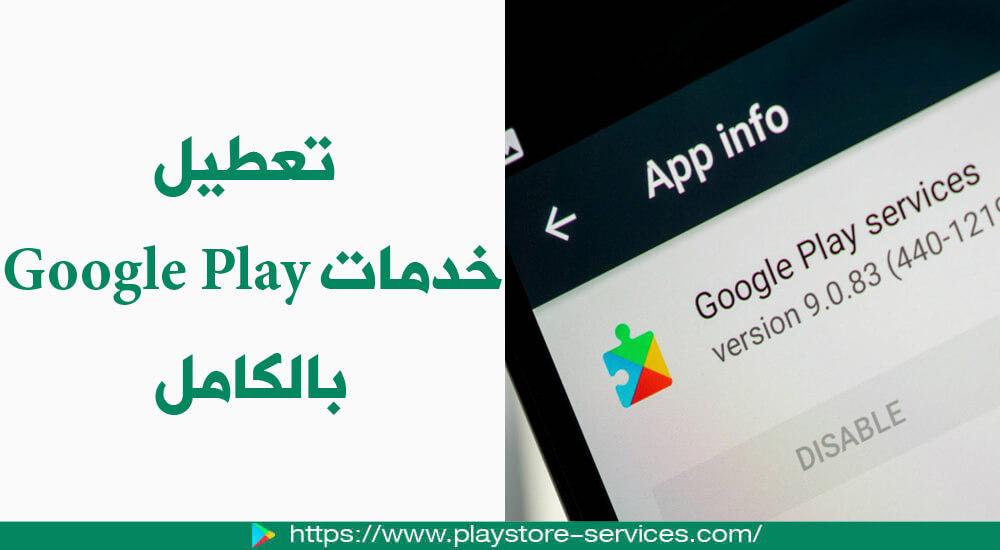 تعطيل خدمات Google Play بالكامل