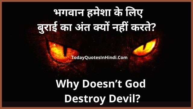 Why Doesn't God Destroy Devil