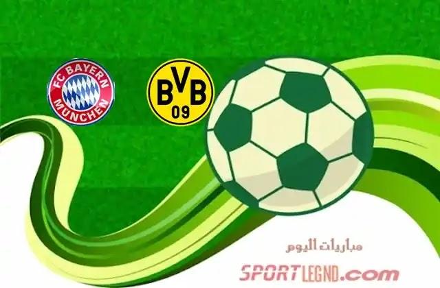 مباراة بايرن ميونخ ضد بوروسيا دورتموند بث مباشر اليوم في كاس السوبر الألماني