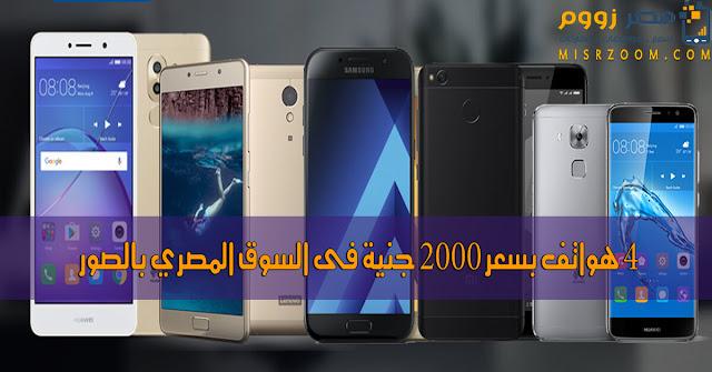 4 هواتف بسعر 2000 جنية فى السوق المصري بالصور