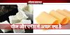पनीर और चीज़ में सबसे अच्छा क्या है, दोनों में क्या अंतर है / GK IN HINDI