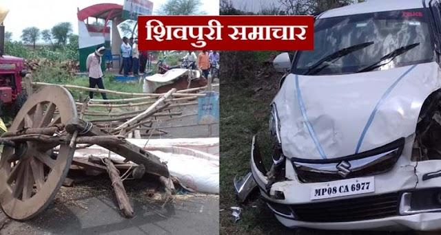 कार ने टक्कर मारी, टूटकर बिखर गई बैलगाडी, 4 घायल / Pohri News