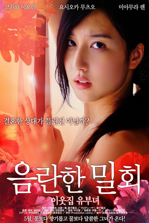 Meeting In Secret Full Japan 18+ JAV HD Watch Movie Online Free