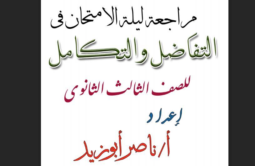 مراجعة ليلة امتحان التفاضل والتكامل الصف الثالث الثانوي 2020 مستر ناصر ابو زيد