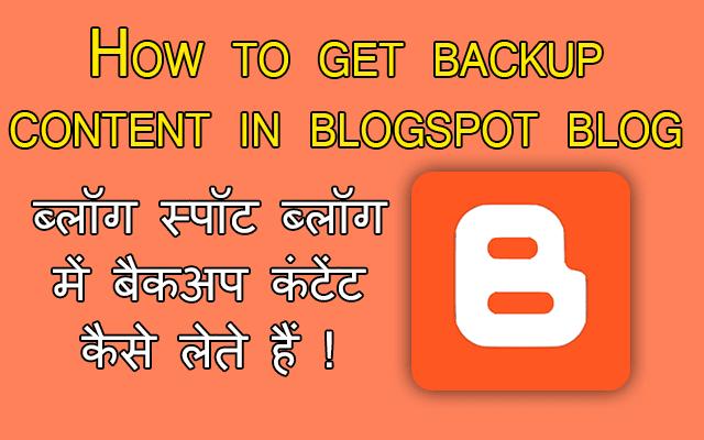 How to blog backup in blogspot blogs (ब्लॉगस्पॉट ब्लॉग में ब्लॉग बैकअप कैसे लेते हैं)