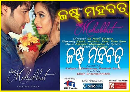 just mohabbat-odia film poster