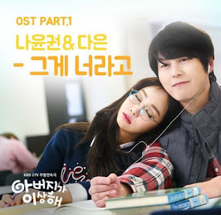 Lyric : Na Yoon Kwon & Jung Da Eun – It's You (OST. My Father Is Strange)
