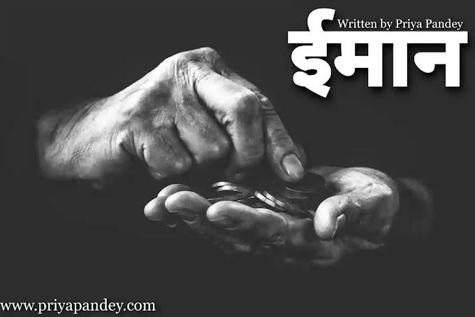 ईमान | Imaan Hindi Poetry Written By Priya Pandey