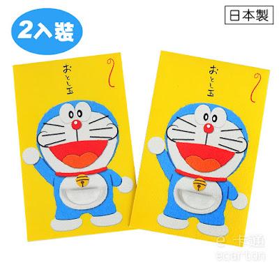 日本製哆啦a夢立體造型紅包袋