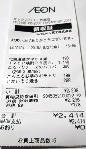 マックスバリュ 男鹿店 2019/9/27 のレシート