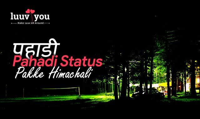 Fb Himachali pahadi jokes , pahadi funny jokes , pahadi status और himachali status