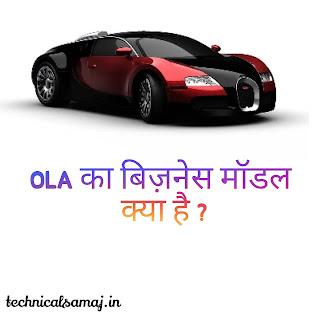 OLA business plan in hindi,ola me car kaise lagaye in hindi