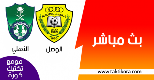 مشاهدة مباراة الاهلي والوصل بث مباشر اليوم 16-02-2019 كأس زايد للأندية الأبطال