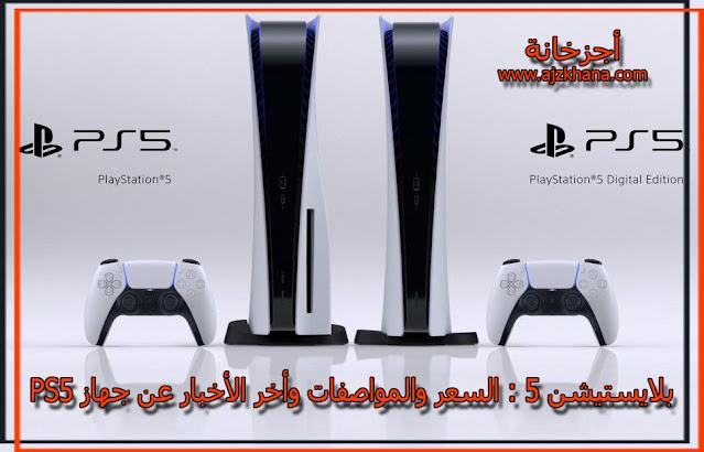 بلايستيشن 5 : السعر والمواصفات وأخر الأخبار عن جهاز PS5