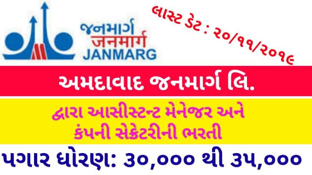 Ahmedabad janmarg L.T.D  Requirements 2019( jobs in Ahmedabad )
