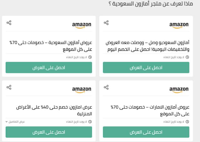 عروض أمازون السعودية المذهلة عبر موقع الموفر
