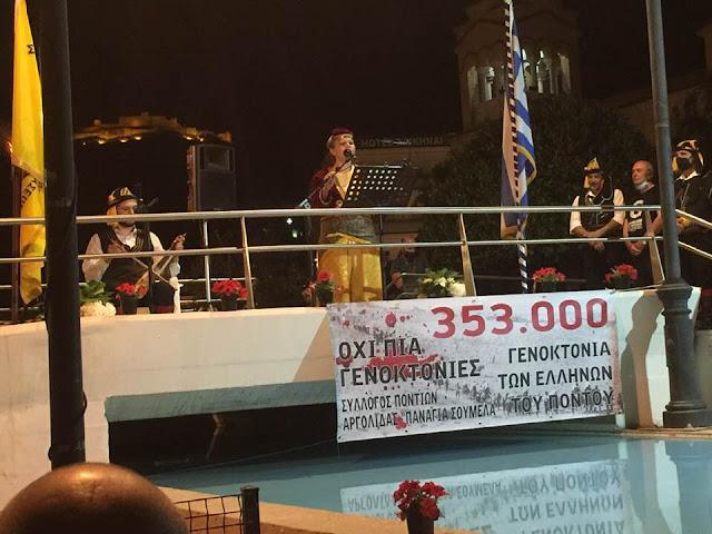 Οι Πόντιοι της Αργολίδας τίμησαν την επέτειο της Γενοκτονίας του Ποντιακού Ελληνισμού