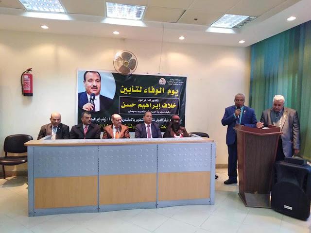 حفل تأبين الأستاذ خلاف إبراهيم بقصر ثقافة سوهاج