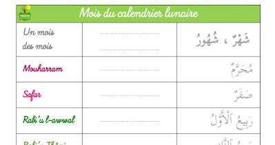 Les noms des mois hijri -Calendrier lunaire-الشهور الهجرية بالفرنسية و الانجليزية