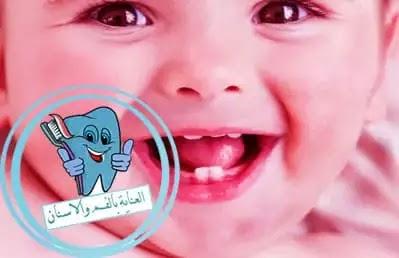 التسنين عند الاطفال, اعراض التسنين, أعراض التسنين عند الرضع, اسنان الاطفال, الاسنان اللبنية, اعراض التسنين عند الاطفال, متى يبدا التسنين عند الاطفال وماهي اعراضه, الاسنان عند الاطفال, ظهور الاسنان عند الاطفال, متى يبدأ الطفل بالتسنين, ترتيب ظهور الاسنان عند الاطفال, ظهور الاضراس الخلفيه عند الاطفال, اعراض ظهور الضروس عند الاطفال, اعراض تسنين الاطفال,التسنين عند الاطفال الرضع, علامات التسنين عند الاطفال, بداية التسنين عند الاطفال الرضع, ظهور الاضراس الخلفيه عند الاطفال 6 سنوات