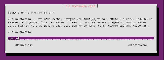 Установка Ubuntu mini.iso + Xubuntu core шаг5