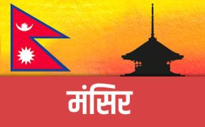 Mangsir Nepali Calendar, Nepali Calendar