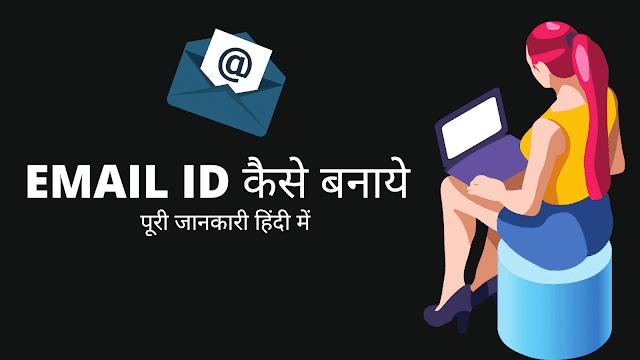 Gmail, Yahoo, Microsoft Pe Email id Kaise Banaye