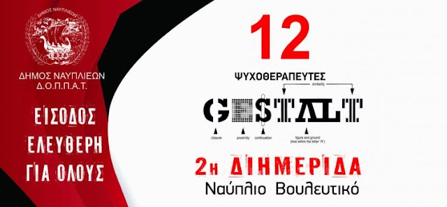 2η Διημερίδα ψυχοθεραπευτών Gestalt στο Βουλευτικό Ναυπλίου 16 - 17 Νοεμβρίου