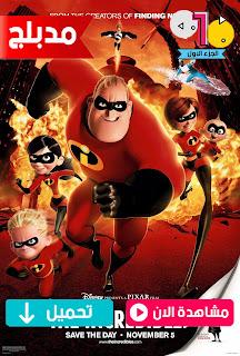 مشاهدة وتحميل فيلم ابطال خارقون الجزء الاول The Incredibles 2004 مدبلج عربي