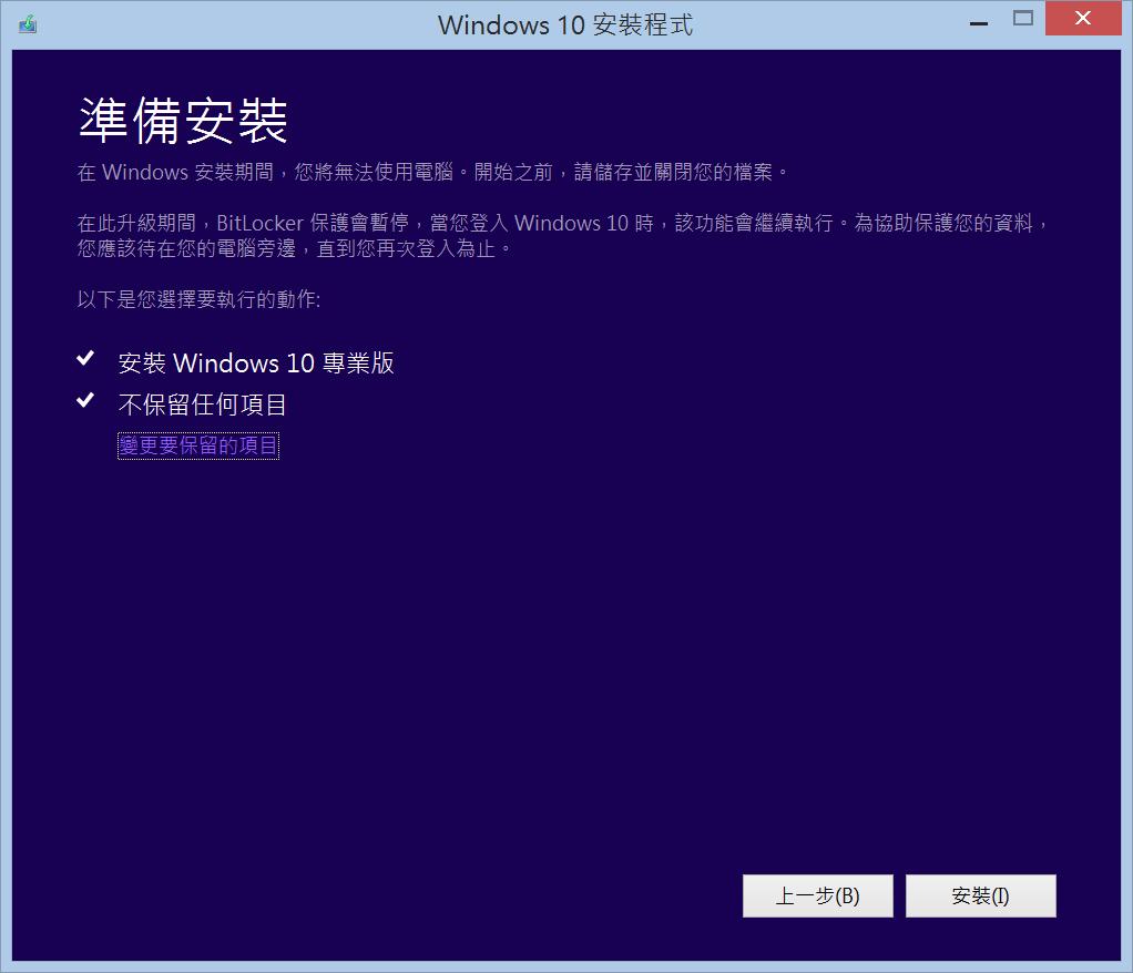 Image%2B007 - [實測] Win7/Win8/Win8.1免費升級至Win10,超簡單免用USB、光碟機!