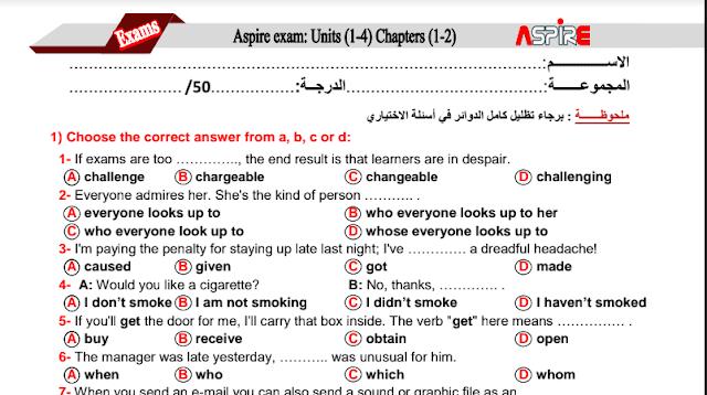 نماذج امتحانات لغة انجليزية من كتاب سبايرللصف الثالث الثانوى 2021
