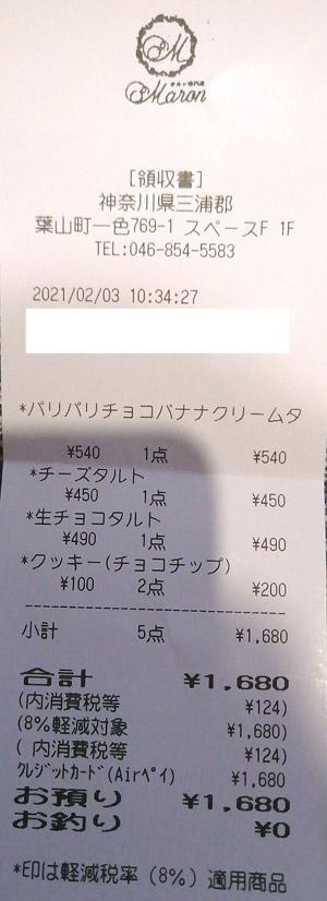 タルト専門店 Maron 2021/2/3 のレシート