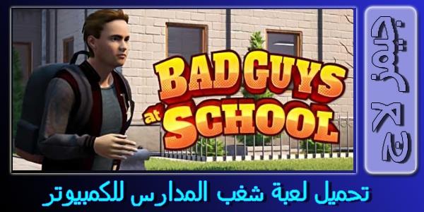 تنزيل لعبة Bad Guys at School للكمبيوتر