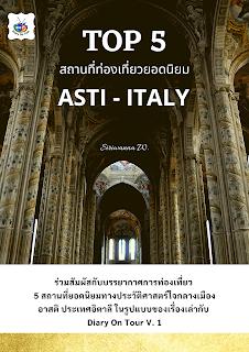 คู่มือท่องเที่ยวยุโรป, คู่มือท่องเที่ยวอิตาลี่, Top 5 สถานที่ท่องเที่ยวยอดนิยม ASTI - ITALY, diaryotour , vlog, travel, asti, italy, e-book, หนังสือ
