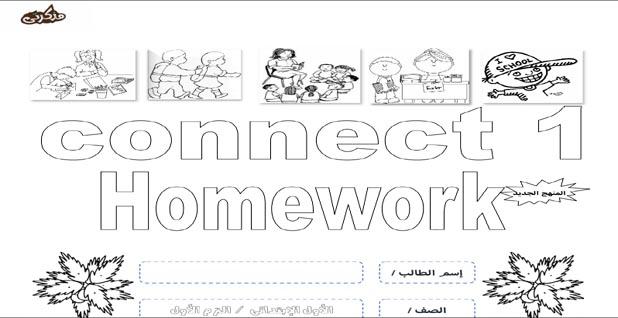 كراسة الواجب فى اللغة الانجليزية connect المنهج الجديد أولى ابتدائي ترم أول 2019 – مستر صلاح عبد السلام