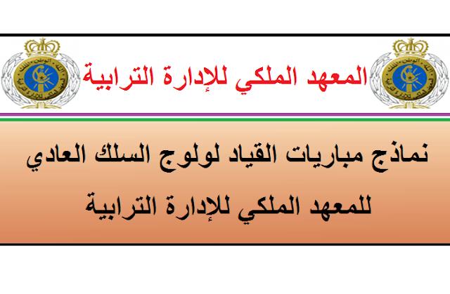نماذج مباريات القياد لولوج السلك العادي للمعهد الملكي للإدارة الترابية
