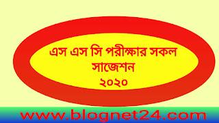 এস এস সি সাজেশন ২০২০ | এস এস সি পরীক্ষার সাজেশন ২০২০ | ssc suggetion 2020