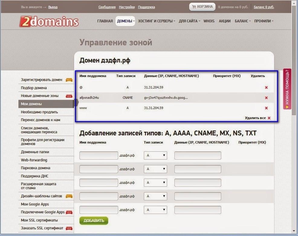 Привязка домена к blogger