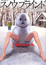 Snow Blind Manga