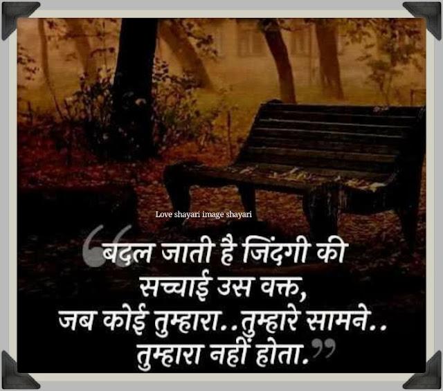 dp photos shayari | Very sad Shayari Image