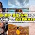 兰州·西宁·敦煌·张掖丝绸之路,7天6夜一人总花费RM2700!