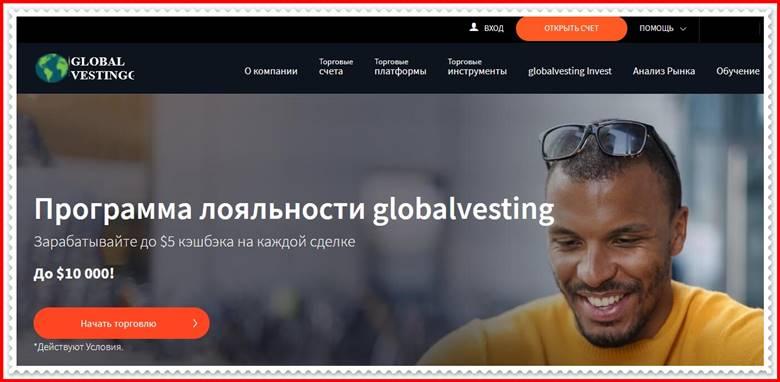 [ЛОХОТРОН] globalvesting.net – Отзывы, развод? Компания Global Vesting мошенники!