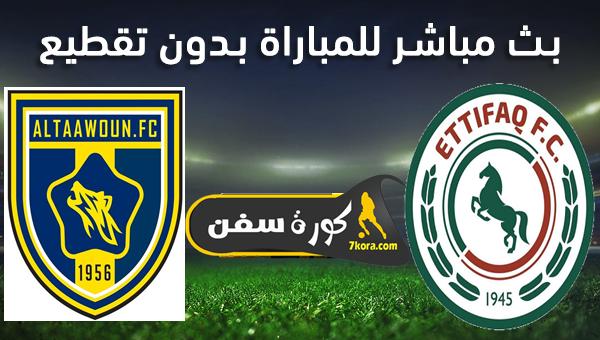 موعد مباراة التعاون والإتفاق بث مباشر بتاريخ 28-11-2020 الدوري السعودي