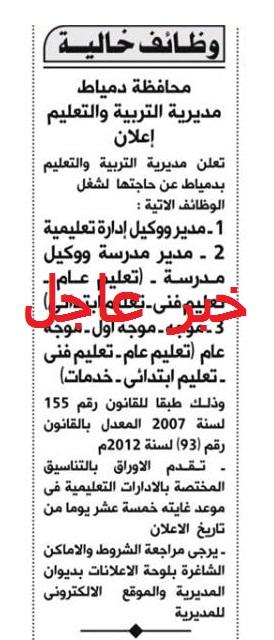 وظائف وزارة التربية والتعليم بجريدة الاهرام والتقديم لمدة خمسة عشر يوما بالادارات التعليمية