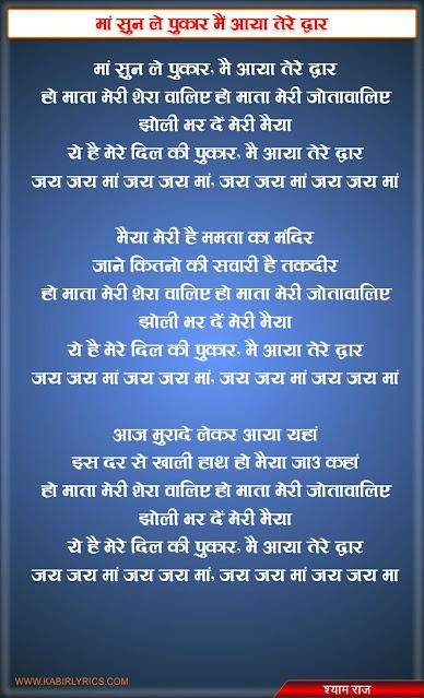 मां सुन ले पुकार - Maa sun le pukar mai aaya tere dwar lyrics