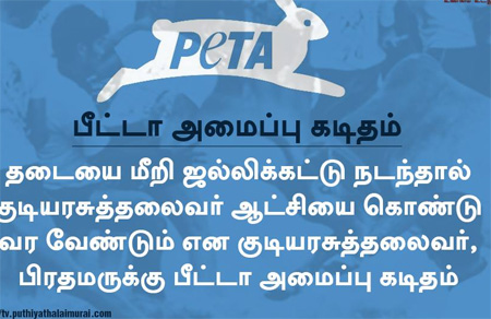 PETA Letter to PM Modi & President Suggesting president's rule in TN if Jallikattu is conducted
